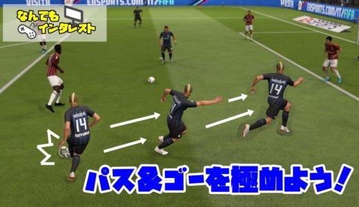 """【FIFA21】""""パスアンドゴー""""で選手を走らせることによって得点量産できるよ!【操作攻略室】"""
