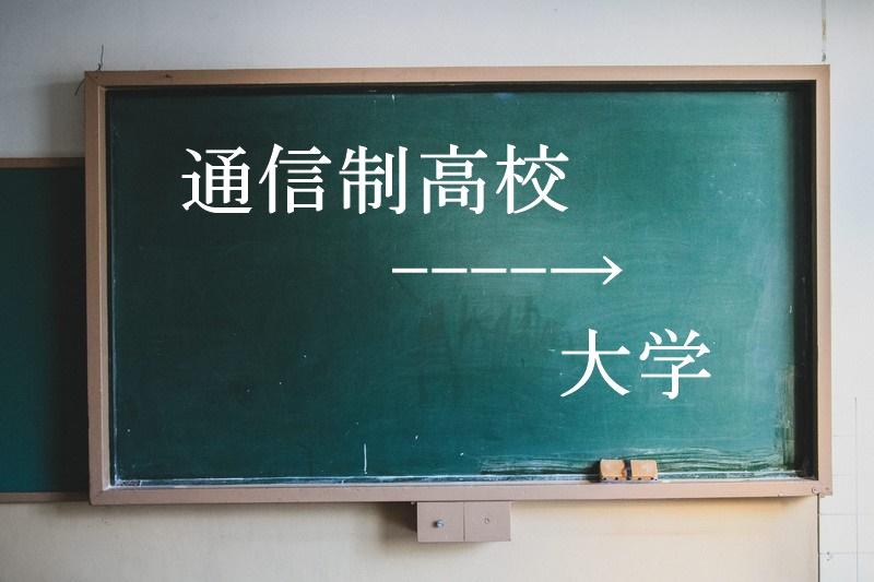 通信制高校から大学に進学できるの?→出来ました。