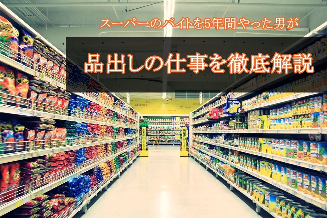 【バイト】スーパーの品出しってどんな仕事? 5年間働いた男がお答えします
