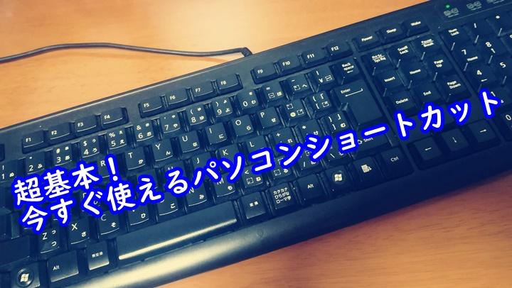 パソコン初心者必見! 世界が変わるパソコンショートカットキー8つを紹介