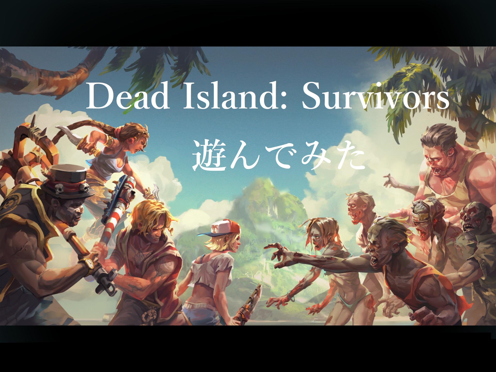 戦略+アクションの融合系! デッドアイランドサバイバーズを遊んでみた!【Dead Island: Survivors】