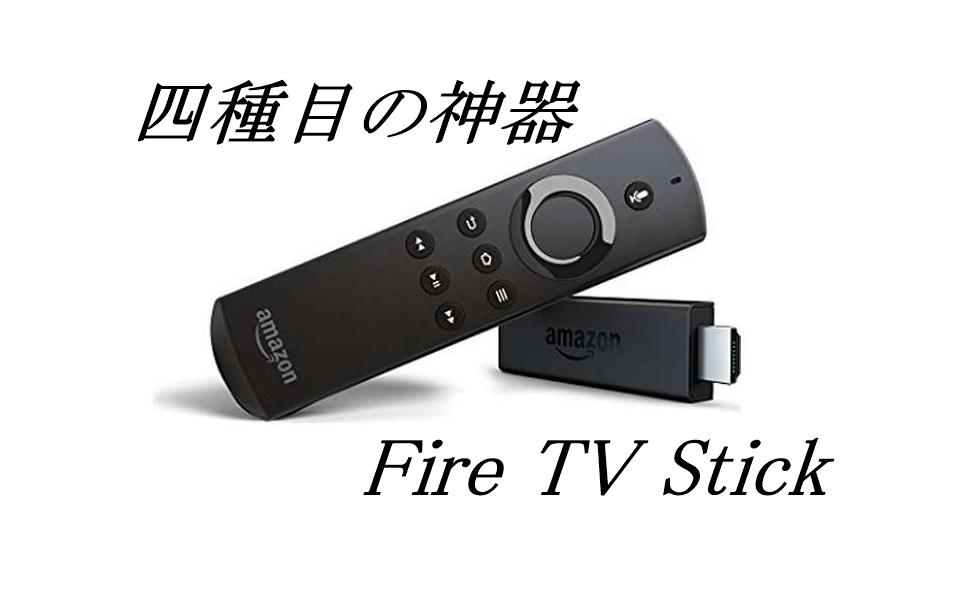 Fire TV Stickは四種目の神器!ミラーリングから音楽再生まで!【徹底解説】