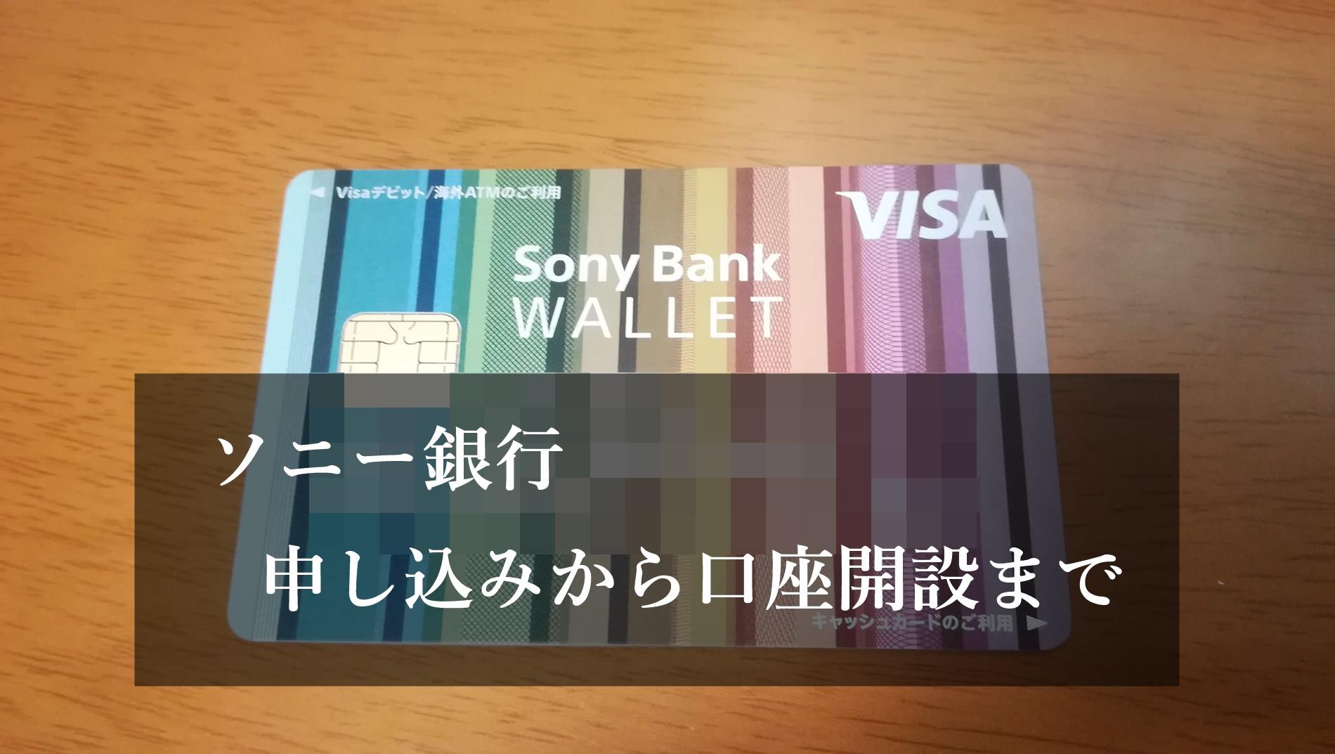 ソニー銀行を開設してみた!カードが届くまでの時間や申し込みの流れを紹介するよ