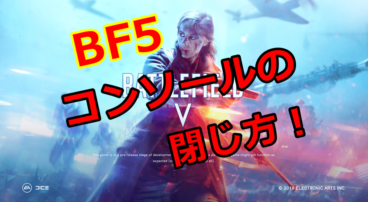 【BF5】間違えて半角を押して出てきてしまったコンソールの閉じ方!