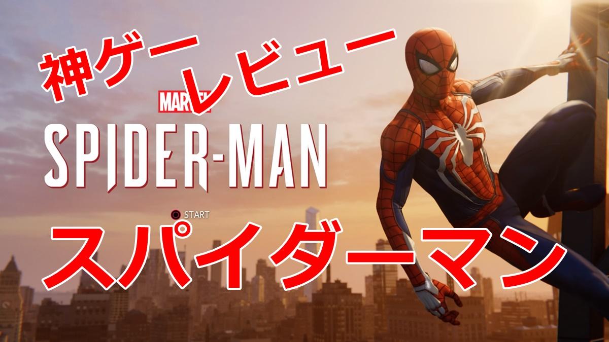 【PS4】巷で高評価のスパイダーマンをトロコンしたのでレビュー!