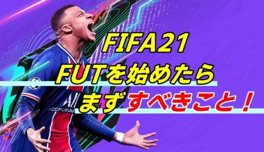 初心者必見!FUTを始めたらまずやっておくことを確認しよう【FIFA21】