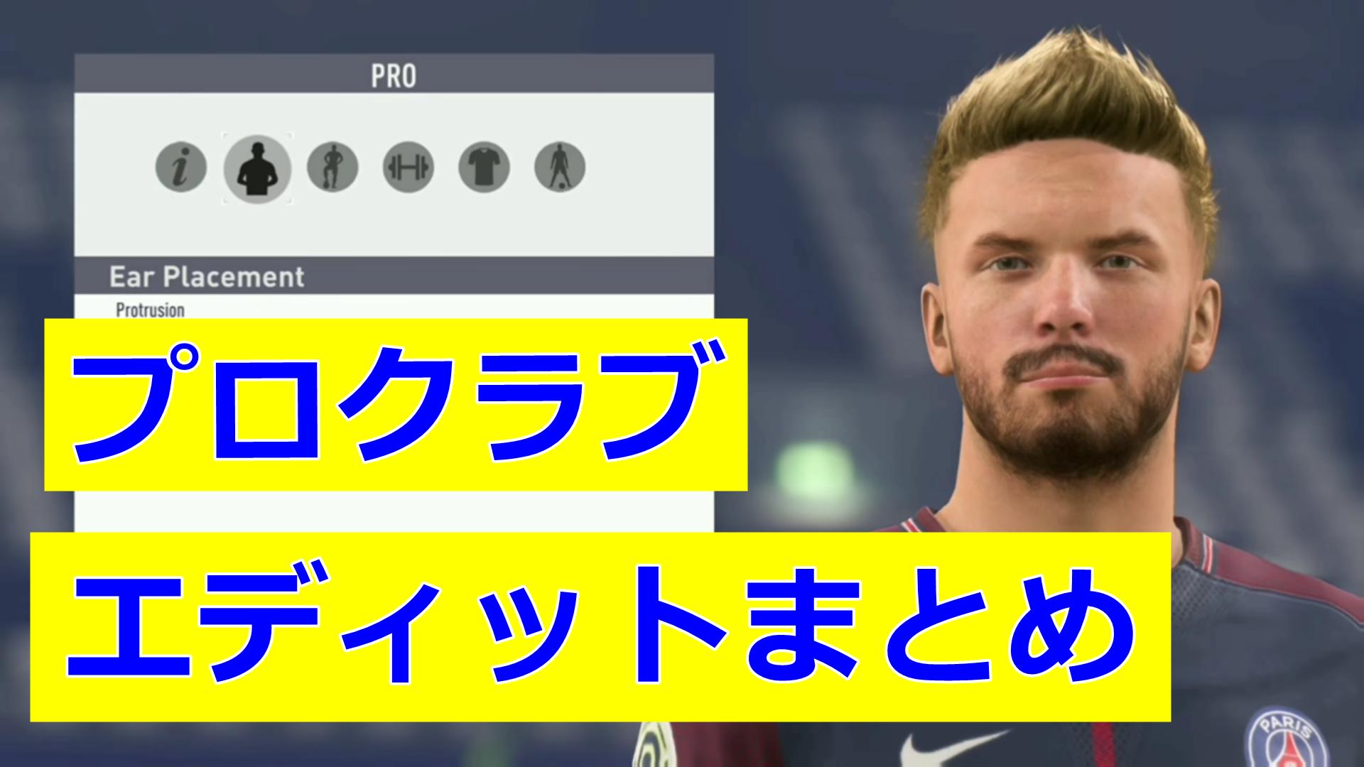 【FIFA19】プロクラブで実在選手に似せた顔エディットレシピまとめ!【選手作成】