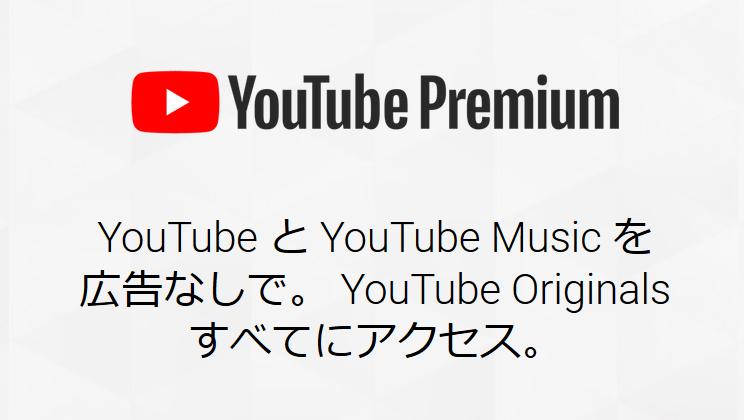 YouTube PremiumとYouTube Musicが開始! 料金や機能まとめ