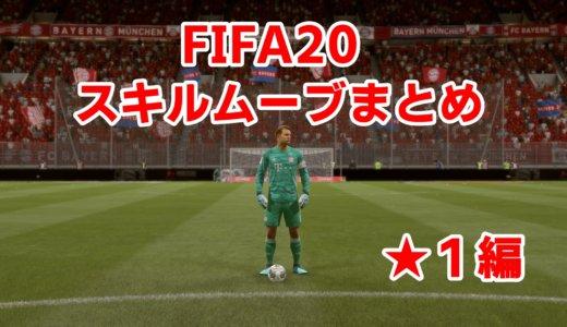 【スキル①編】FIFA20で使えるスキルムーブのやり方まとめ!