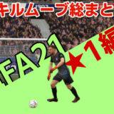 【スキル①編】FIFA21で使えるスキルムーブのやり方まとめ!