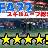 【スキル⑤編】FIFA22で使えるスキルムーブのやり方まとめ!