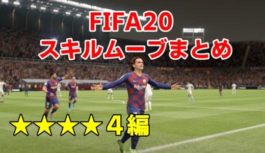 【スキル④編】FIFA20で使えるスキルムーブのやり方まとめ!