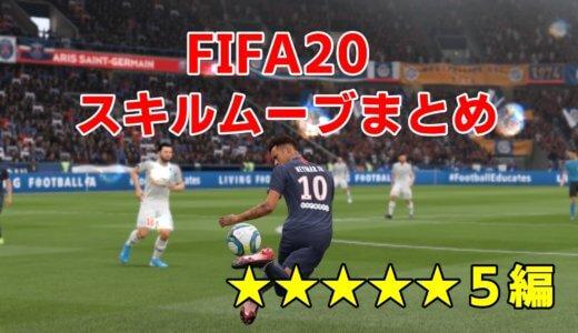 【スキル⑤編】FIFA20で使えるスキルムーブのやり方まとめ!