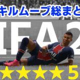 【スキル⑤編】FIFA21で使えるスキルムーブのやり方まとめ!