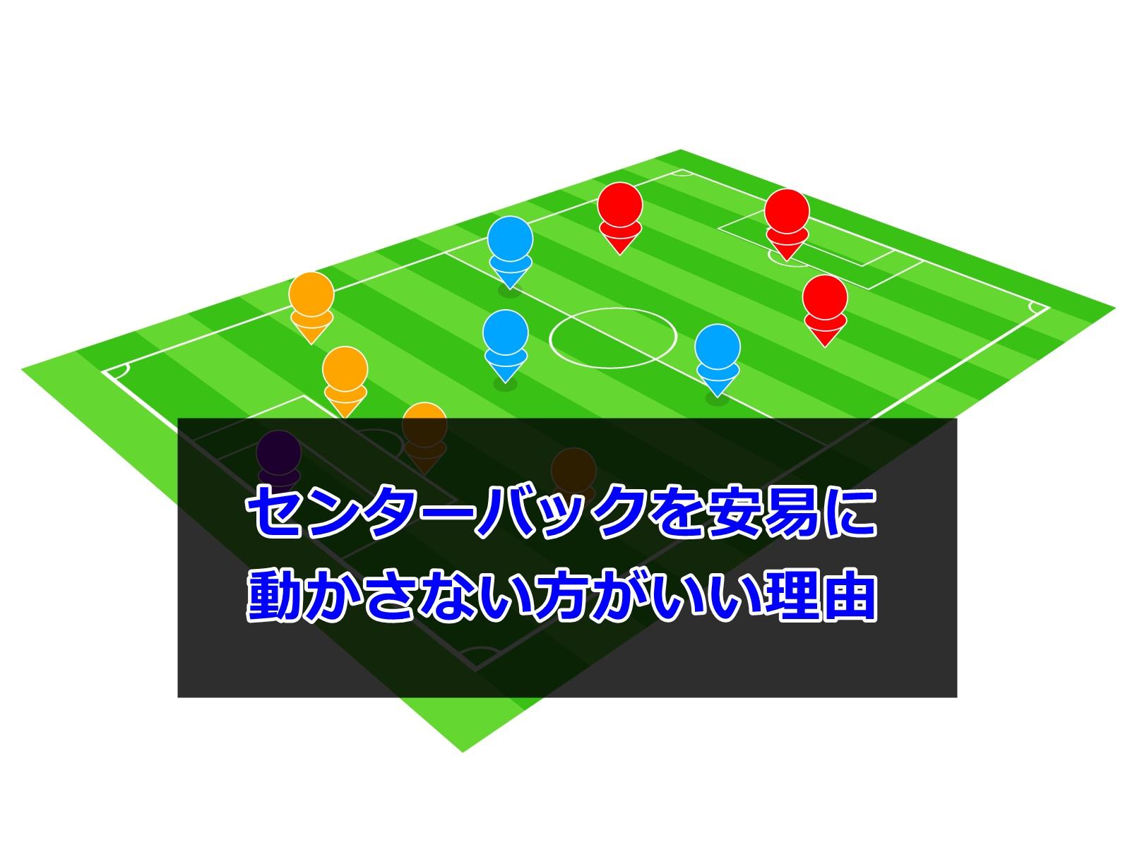センターバックを安易に動かさない方がいい理由【FIFA20操作攻略室】