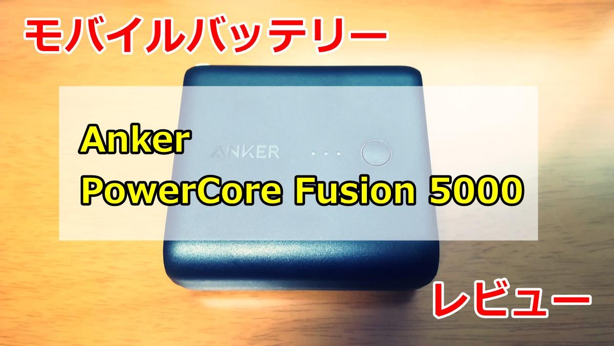 【ANKER PowerCore Fusion 5000 レビュー】一台二役の決定版モバイルバッテリー!