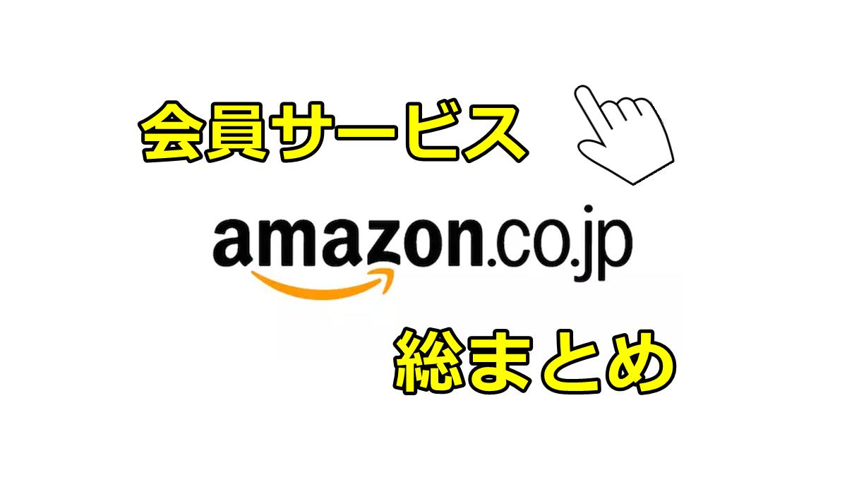 Amazonプライム会員になるとどうなる?その他Amazon有料サービス含め総まとめ!