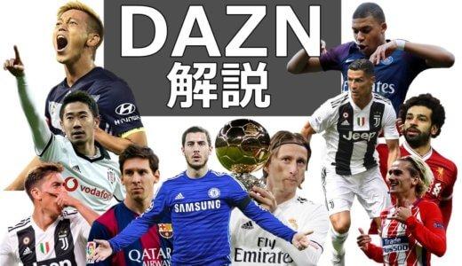 サッカー好きが月額1890円払ってDAZNに入る価値はあるのか?【結論:あります】