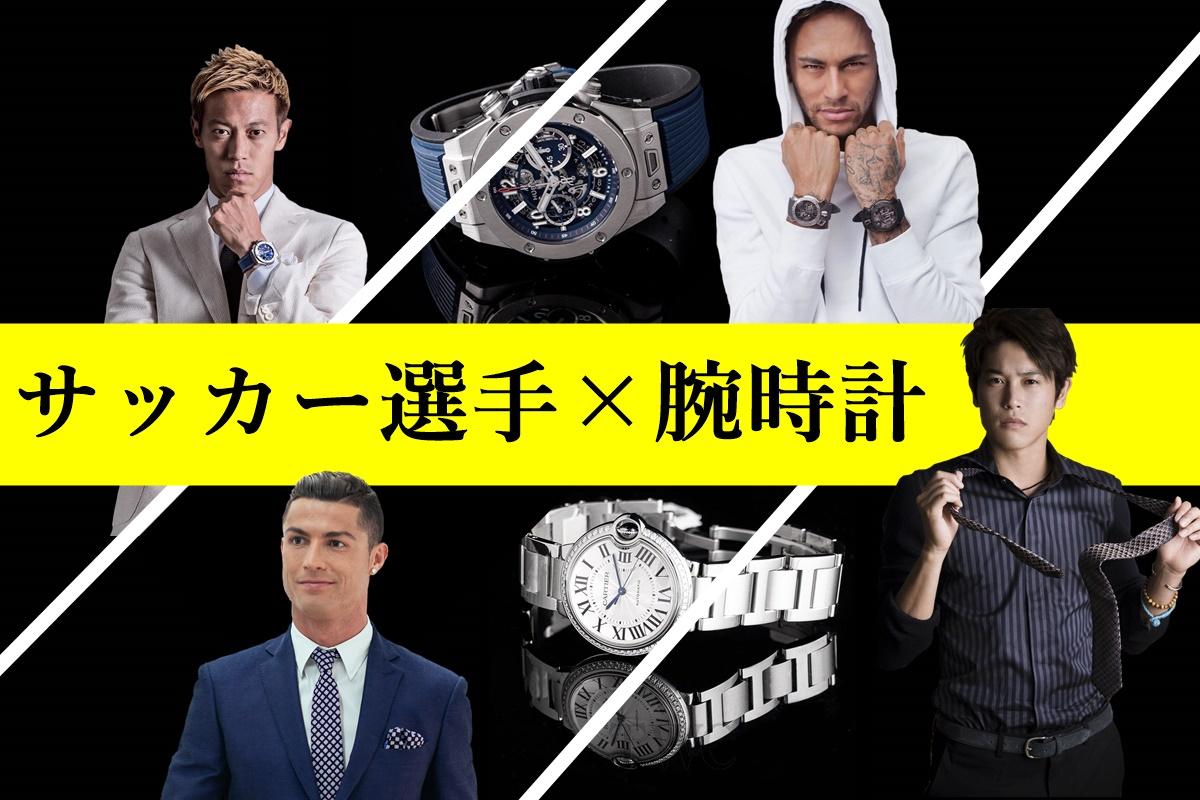 【高級ブランド】サッカー選手が付けている腕時計を一挙公開!オシャレに磨きをかけよう【PR】