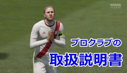 プロクラブの概要と、試合中に使えるジェスチャーを紹介!【FIFA19】