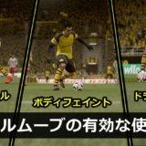 【FIFA21】ボールロール、ボディフェイント、ドラッグバックの有効な使い方を解説!【操作攻略室】