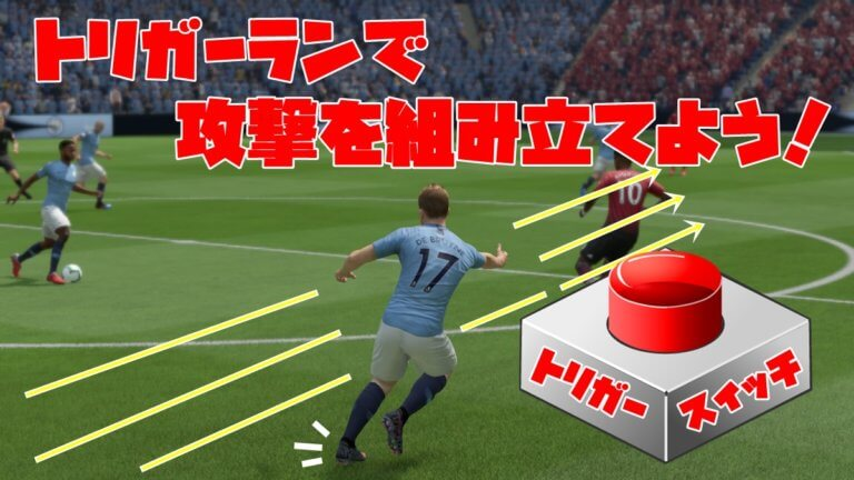 FIFA19 トリガーラン