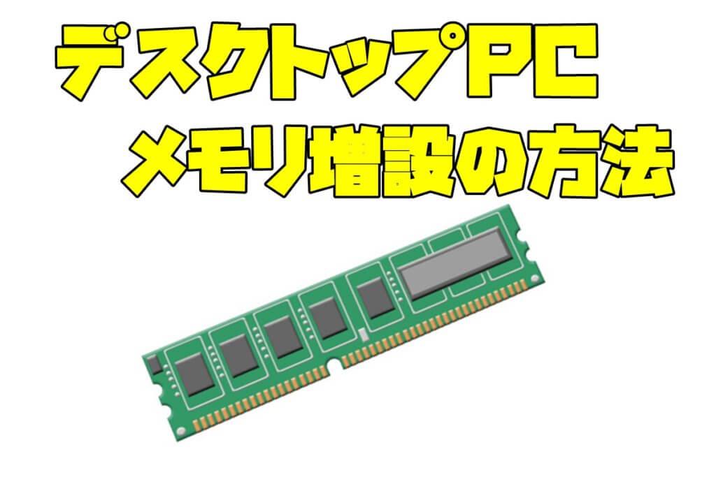 デスクトップPC メモリを増設する方法