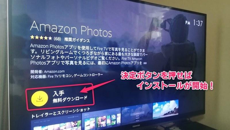 Fire TV Stick アプリインストール