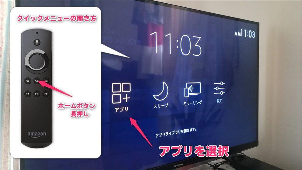 Fire TV Stick アンインストール方法1