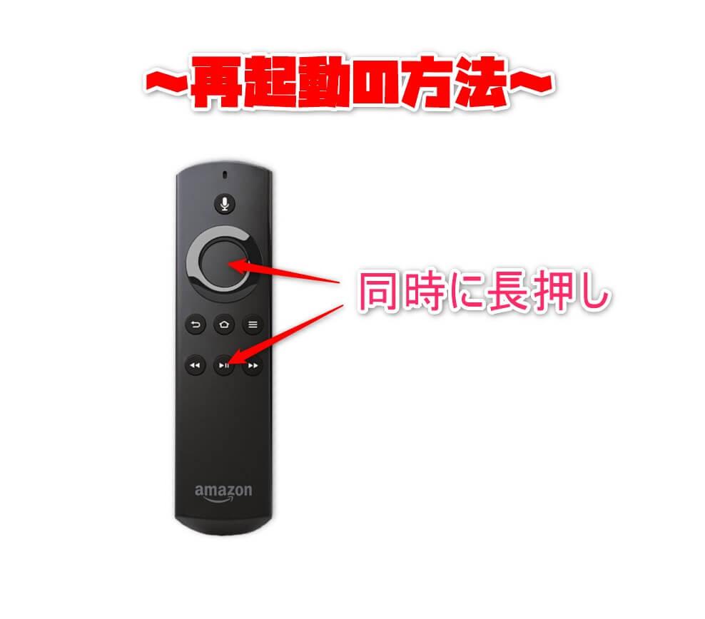 Fire TV Stick 再起動方法