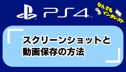 【PS4】スクリーンショットと動画保存の方法 オススメの設定も紹介!