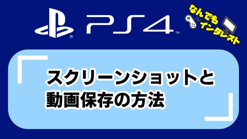 PS4 スクリーンショットと動画保存の方法