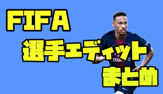 【FIFA20】プロクラブで実在選手に似せた顔エディットレシピまとめ!【選手作成】