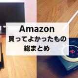 【2021年】Amazonで買ってよかったものランキング!生活が快適になる便利商品まとめ【おすすめ】