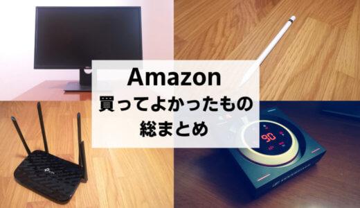 【2020年】Amazonと楽天で買ってよかったものランキング!生活が捗る便利商品まとめ【おすすめ】