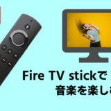 Fire TV stickで音楽を再生する方法。お気に入りの曲をお手軽に聴こう!