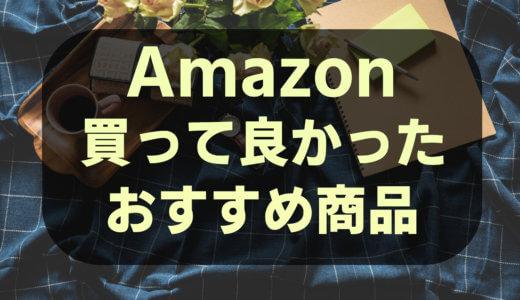 【2020年】Amazonで買ってよかったものを一挙紹介!生活が捗る便利商品まとめ【おすすめ】
