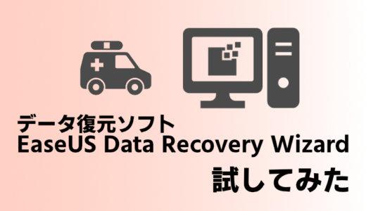 EaseUS Data Recovery Wizardのデータ復元ソフトで消えたデータのリカバリが出来るのか試してみた【PR】