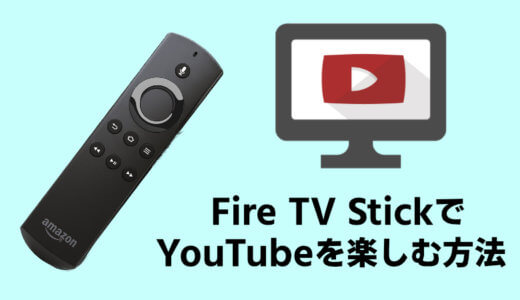 Fire TV StickでYouTubeを楽しむ方法。スマホからリンク操作も可能です!