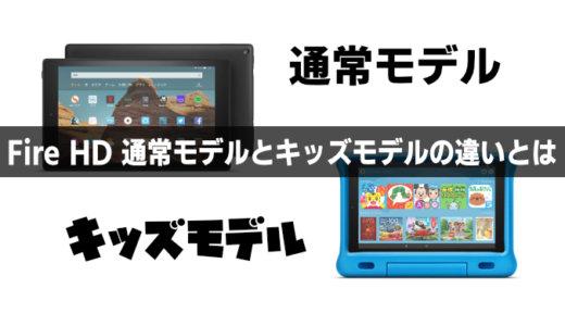 【レビュー】Fire HD 10キッズモデルは大人でも使えるモデルなの?通常版との違いを説明するよ