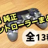 PS4の純正コントローラーデザインの種類まとめ。迷彩カラーがかっこいい!