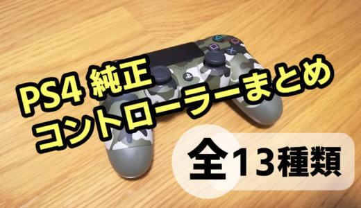 PS4の純正コントローラーデザインまとめ。迷彩柄がかっこいい!