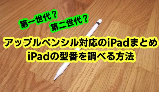アップルペンシル第一世代と第二世代の対応機種は?自分のiPadが第何世代なのか確認する方法も紹介!