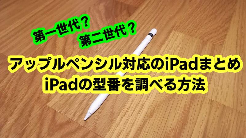 方 ipad 型番 調べ