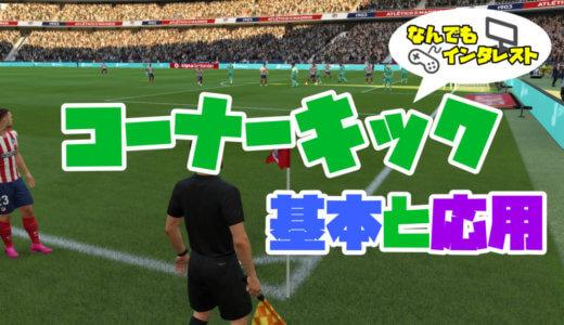 【FIFA20】可能性を広げるコーナーキックの戦術とコツ【操作攻略室】