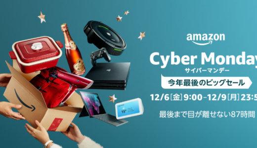 【2019年】Amazonサイバーマンデーで買うべきゲーム関連の目玉商品を紹介!【おすすめセール】