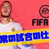 FIFA21でCPUと普通の試合を行う方法