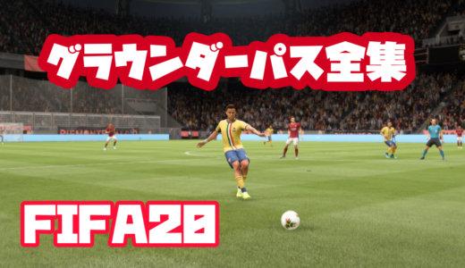 【グラウンダー編】FIFA20で蹴ることの出来る5種類のパスを紹介するよ
