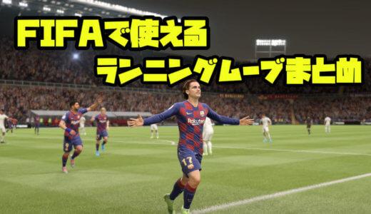 FIFA20で使えるランニングムーブパフォーマンスまとめ!