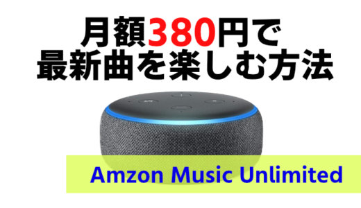 【月額380円】自宅で音楽を楽しむなら「Echo dot」と「Music Unlimited」が最安値だよ!【Echoプラン】